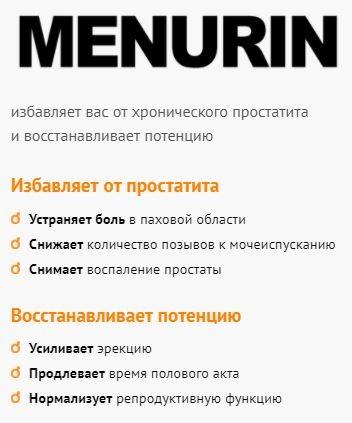 менурин волжский