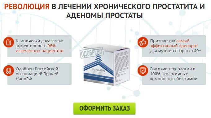 Как заказать лекарство menurin цена