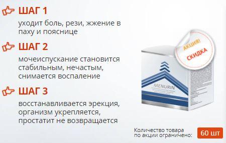 Как заказать menurin купить в Кисловодске
